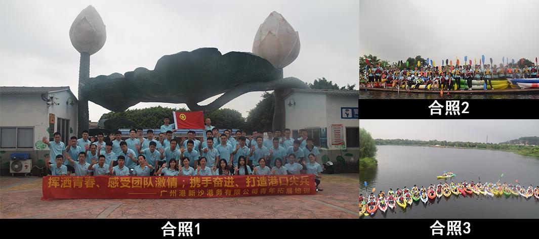拓展队名和口号_广州港新沙港务有限公司的50名精英聚集公司开展为期2天的高效 ...